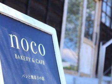 青梅の山懐に抱かれた天然酵母ベーカリー 「noco BAKERY & CAFÉ」