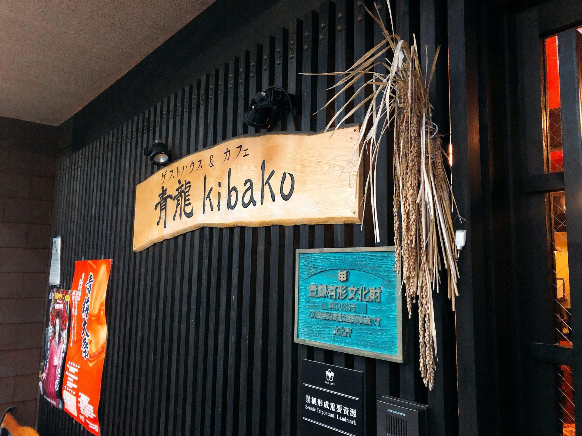 青龍kibakoファサード