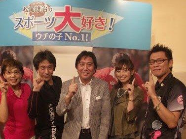 松尾雄二のスポーツ大好き番組メッセージメンバーとオーナー