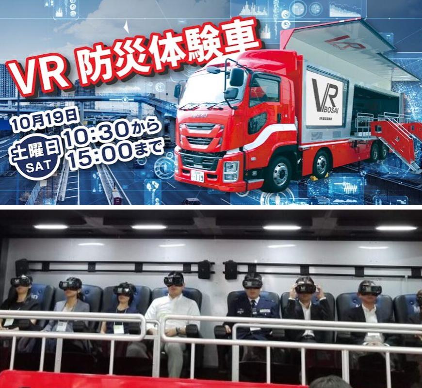 VR防災体験車