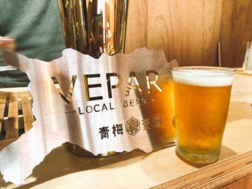 地元の恵みとクラフトビール「青梅麦酒」