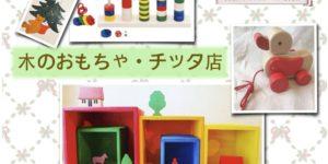 木のおもちゃチッタ店 @青梅こども未来館みらいCafe