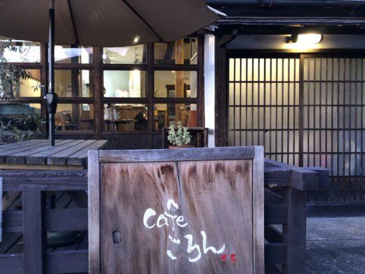 駅前にツリーハウス!?「cafeころん+ぼくらのひみつ基地」