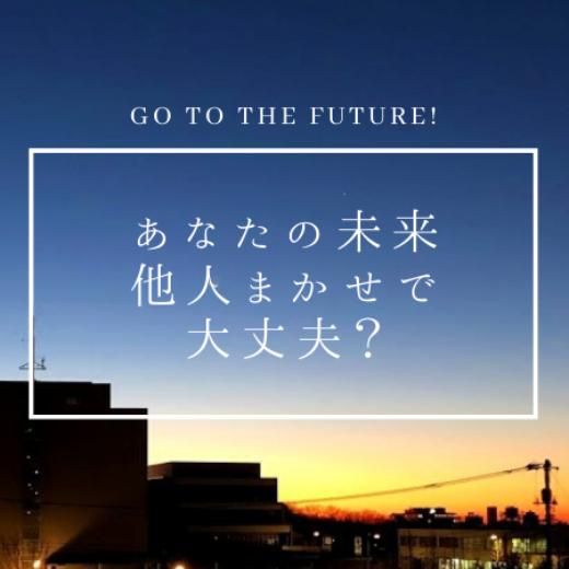 あなたの未来、他人まかせで大丈夫?
