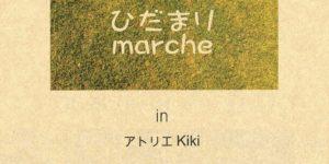 ひだまりmarche in アトリエkiki