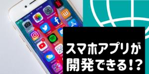 スマホアプリ作成見学会