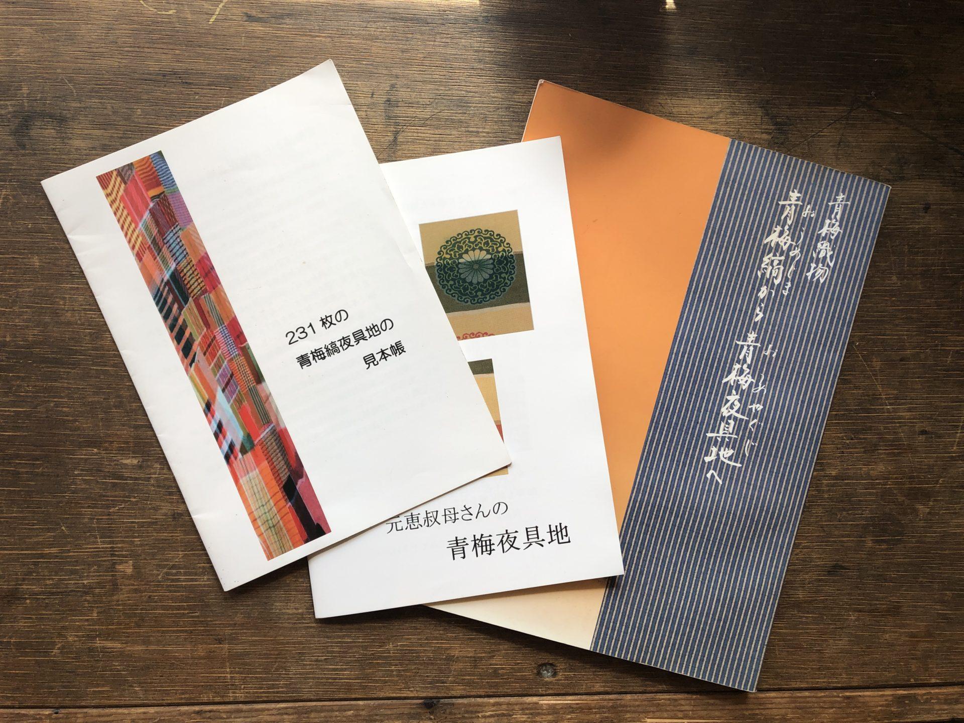 自主制作の見本帳や、出版に関わった書籍