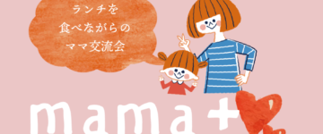 mama+ vol.12