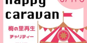 第2回happy caravan