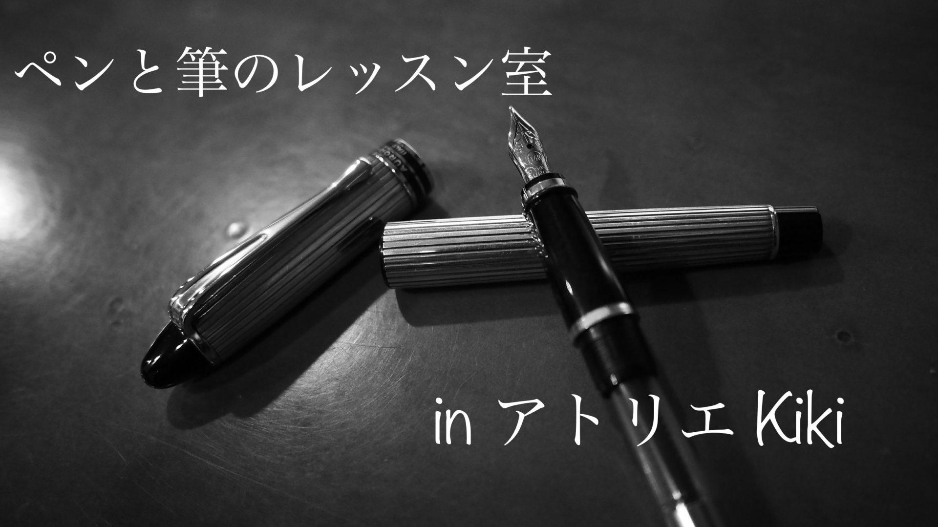 ペンと筆 タイトル