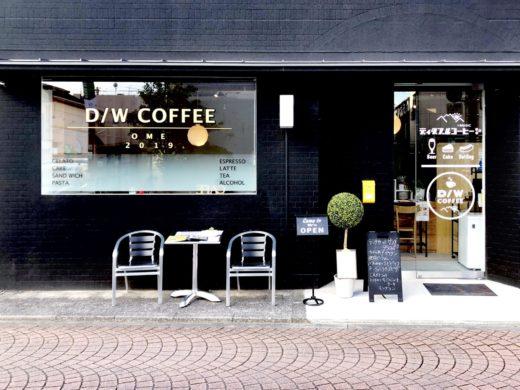 青梅駅すぐ、路地裏のスマートカフェ「D/W COFFEE」