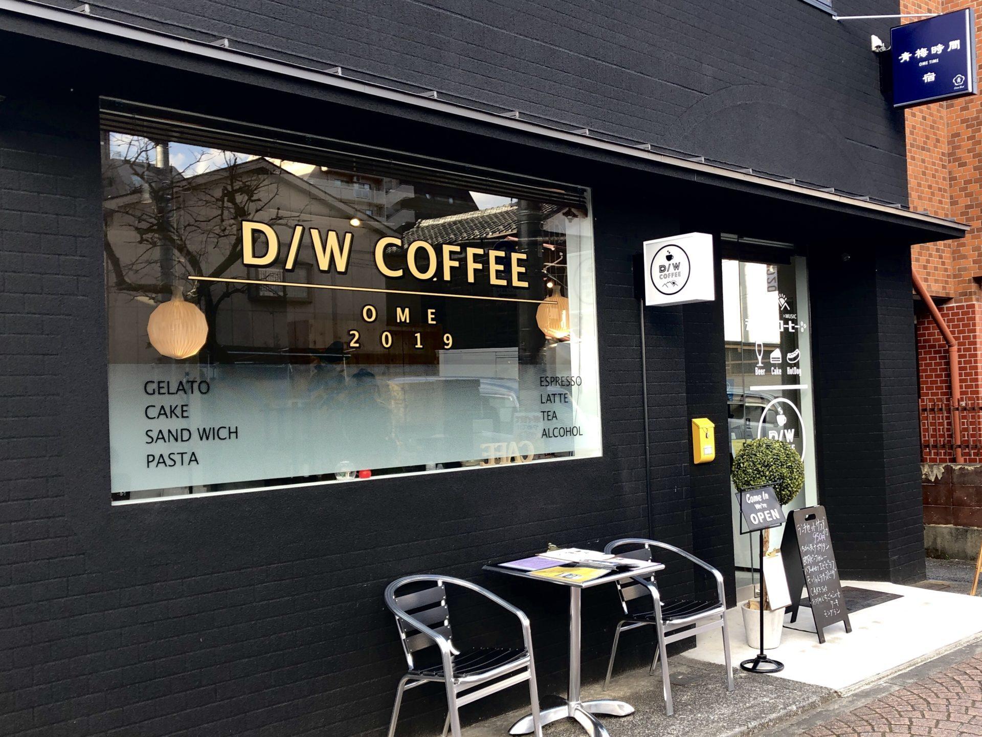 DWカフェ