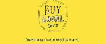 BUY LOCAL Ome #地元を支えよう