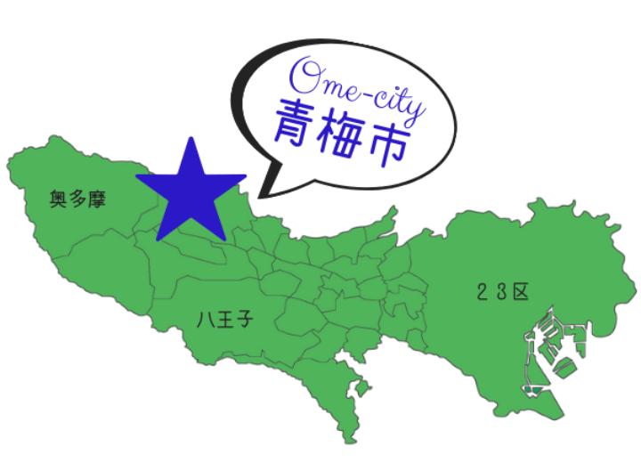 東京都の青梅市