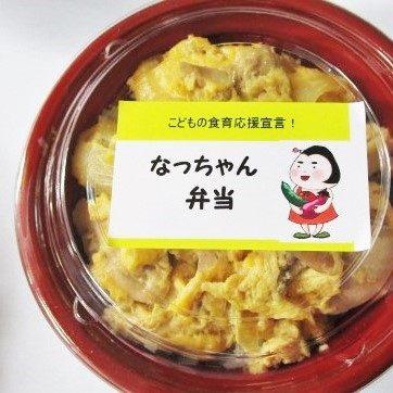 なっちゃん弁当(日替わり丼)