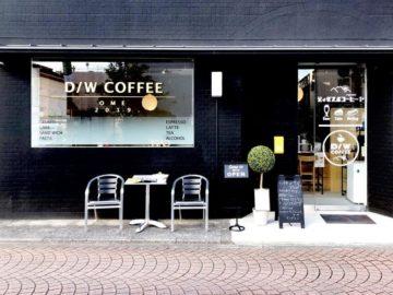 D/W COFFEE(青梅市本町)