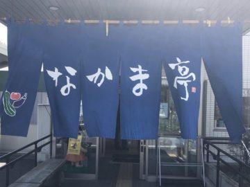 なかま亭(青梅市今寺)