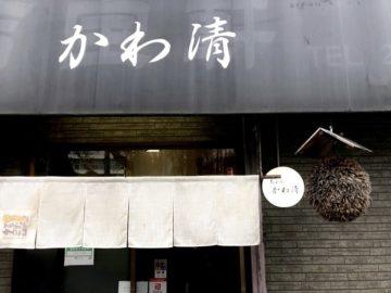 天ぷら かわ清(青梅市師岡町)
