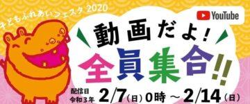 青梅子どもふれあいフェスタ2020