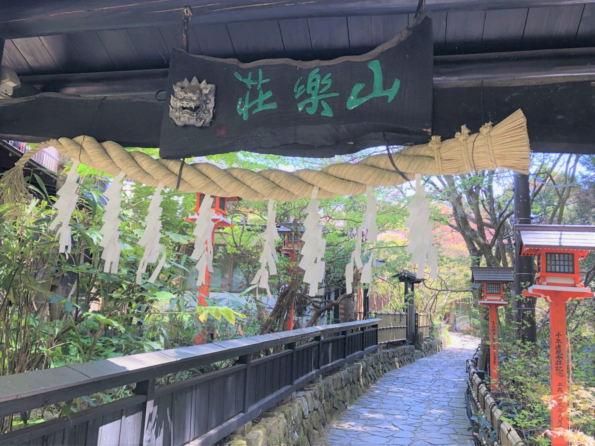 山楽荘の山門