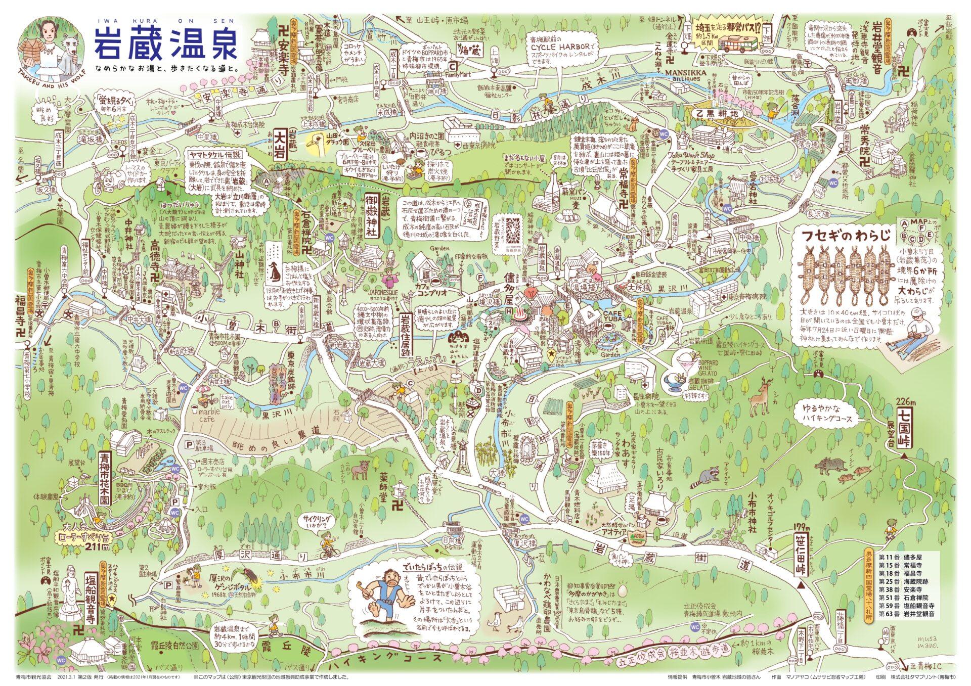 岩蔵温泉周辺MAP第2版